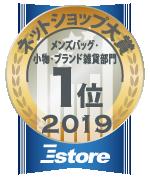 2019年ネットショップ大賞第1位