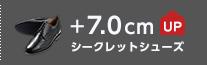 シークレットシューズ +7cmUP
