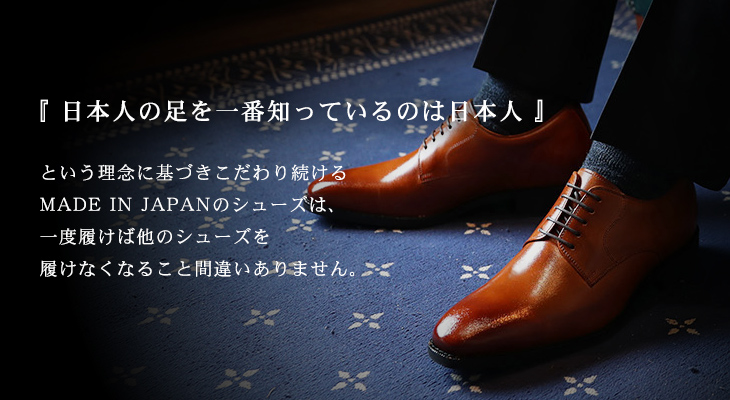 『 日本人の足を一番知っているのは日本人 』