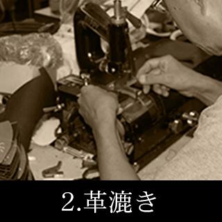 2.革漉き