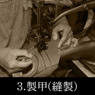 3.製甲(縫製)