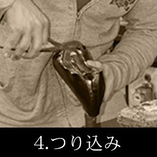 4.つり込み