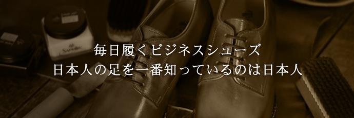 毎日履くビジネスシューズ 日本人の足を一番知っているのは日本人