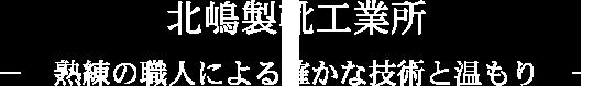 北嶋製靴工業所