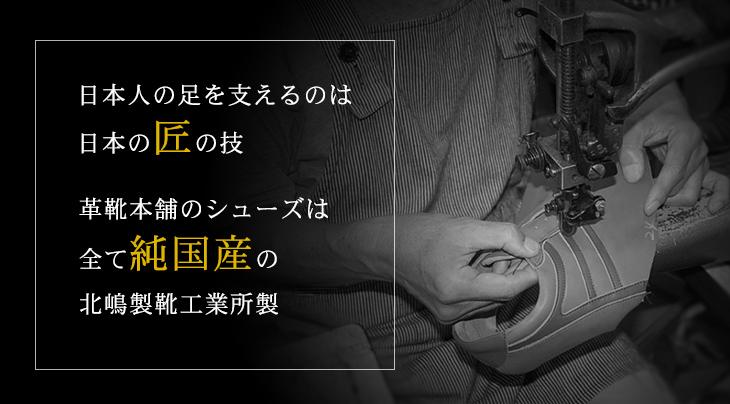 日本人の足を支えるのは 日本の匠の技