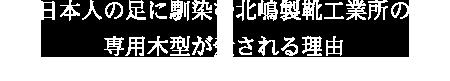 日本人の足に馴染む北嶋製靴工業所の専用木型が愛される理由