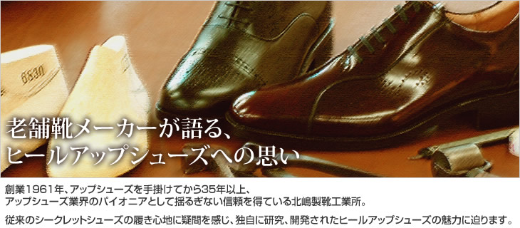 老舗靴メーカーが語る、ヒールアップシューズへの思い