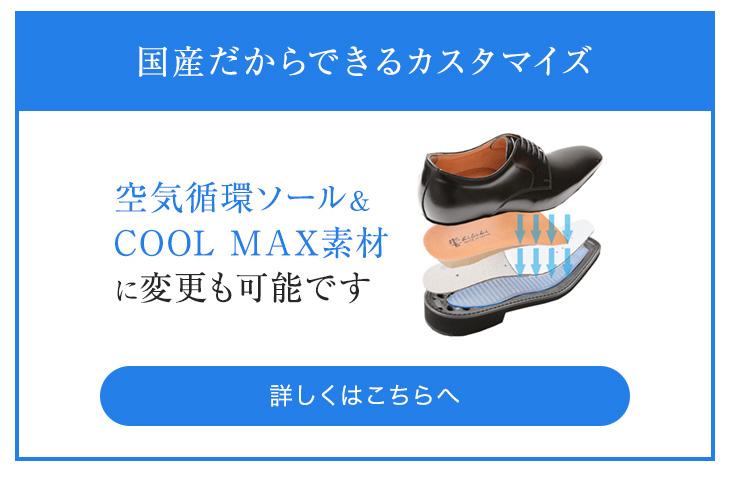 空気循環ソール&COOL MAX素材に変更も可能です