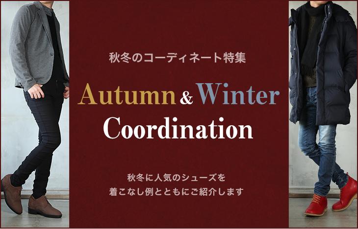 秋冬のコーディネート特集