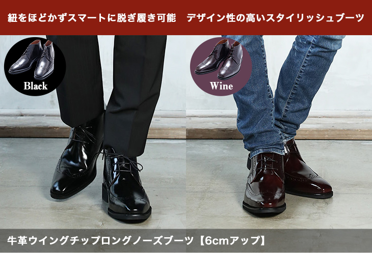 牛革ウイングチップロングノーズブーツ【6cmアップ】