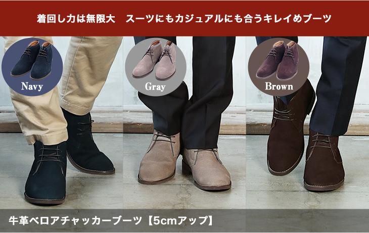 牛革ベロアチャッカーブーツ【5cmアップ】