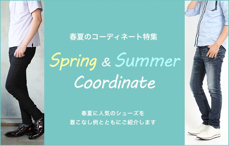 春夏のコーディネート特集