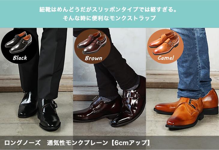 ロングノーズ 通気性モンクプレーン【6cmアップ】