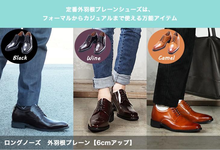 ロングノーズ 外羽根プレーン【6cmアップ】
