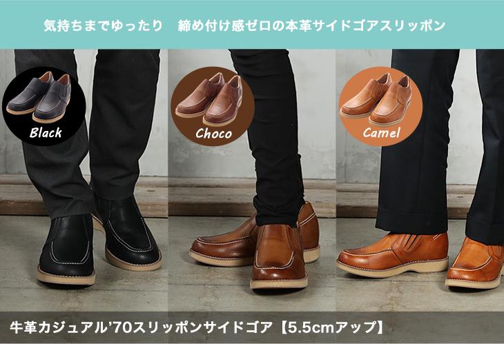 牛革カジュアル'70スリッポンサイドゴア【5.5cmアップ】