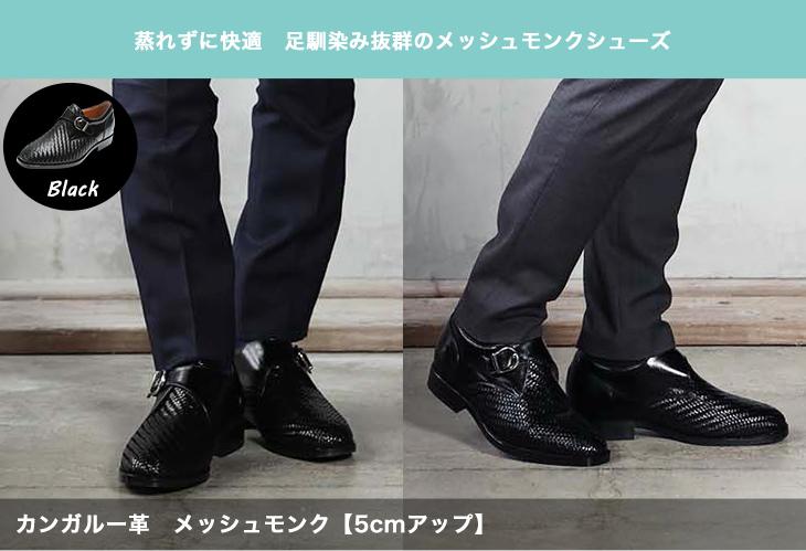 カンガルー革 メッシュモンク【5cmアップ】