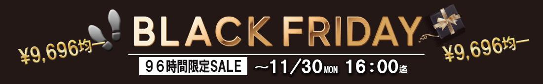 シークレットシューズの大セール ブラックフライデー