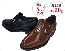 No.635 カンガルー革モカスリッポン【5cmヒールアップ】