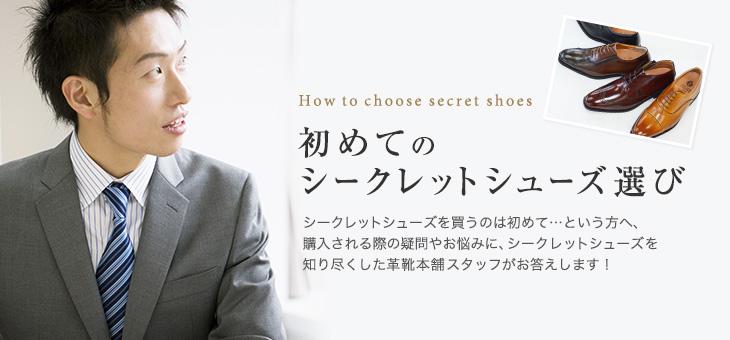 初めてのシークレットシューズ選び シークレットシューズを買うのは初めて…という方へ、購入される際の疑問やお悩みに、シークレットシューズを知り尽くした革靴本舗スタッフがお答えします!