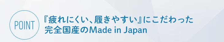 『疲れにくい、履きやすい』にこだわった完全国産のMade in Japan