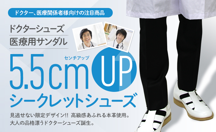ドクター、医療関係者様向けの注目商品ドクターシューズ 医療用サンダル 5.5cmアップ シークレットシューズ