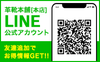 革靴本舗[本店] LINE公式アカウント