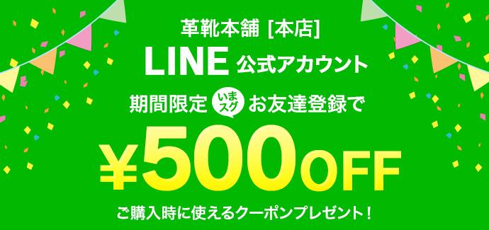 お友達登録で500円OFF