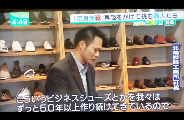 奈良発靴」 奈良ブランドの革靴を発掘、発信、発見、開発します