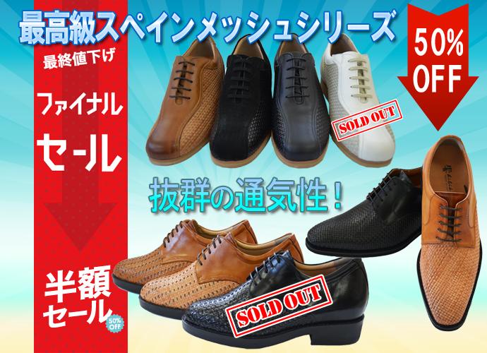 店長コラム シークレットシューズの通販なら革靴本舗【本店】