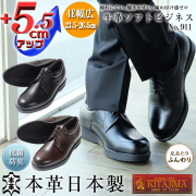 背が高くなる靴